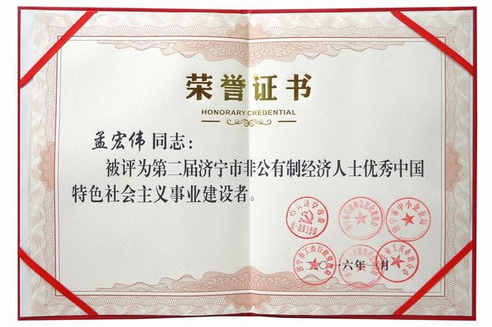 孟宏伟经理荣获优秀中国特色社会主义事业建设者